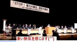 2012.04.20国民大集会