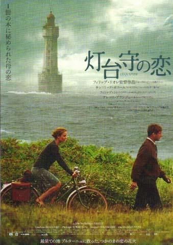 灯台守の恋2