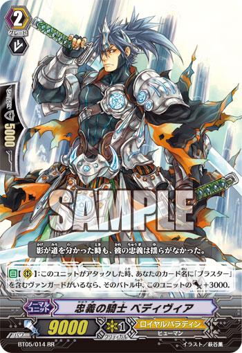 忠義の騎士 ベディヴィア