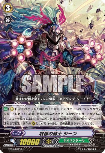 収穫の騎士 ジーン