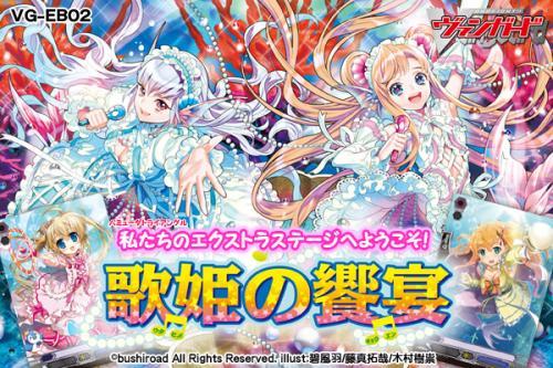 歌姫の饗宴2