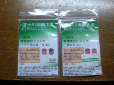 DSCF2148_convert_20120111200715.jpg