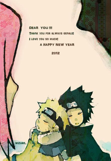 昨年の感謝の気持ちと新年のご挨拶