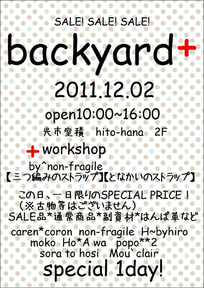 backyard+ブログ用