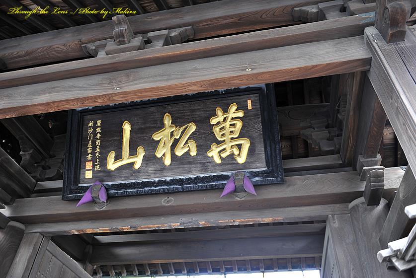 中門「萬松山」の額