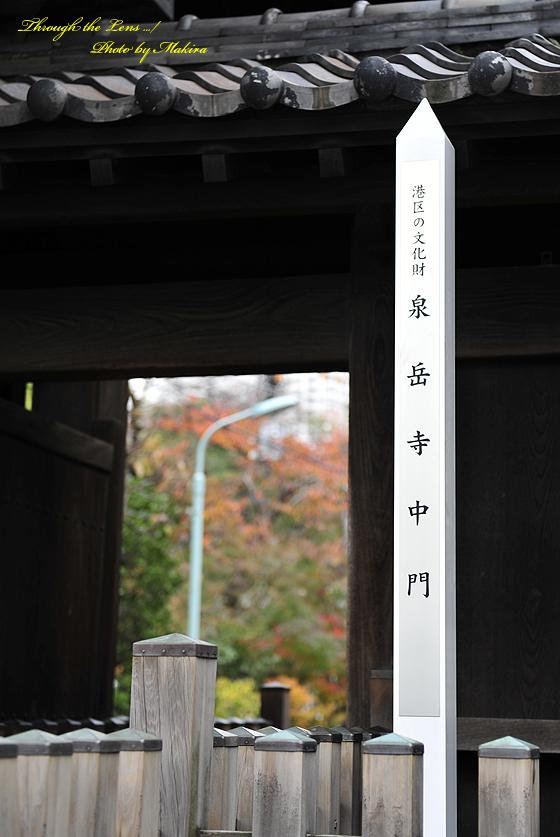 泉岳寺中門案内表示