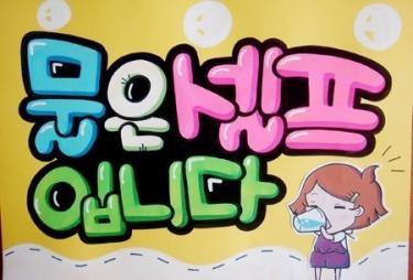 お水はセルフですという案内は韓国ではよく見かけます^^