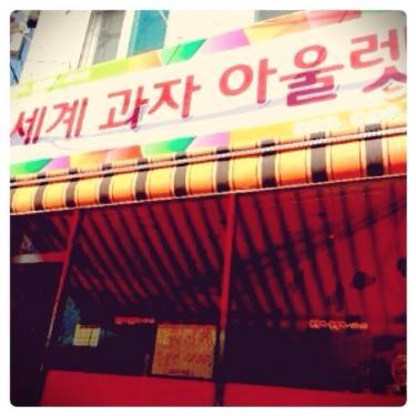 韓国の街で最近よく見かける世界のお菓子が売っているお店^^