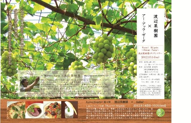 渡辺果樹園イタリアン20120912 - コピー