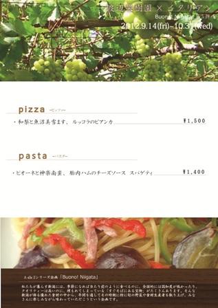 渡辺果樹園イタリアンmenu