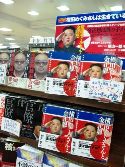 『 横田めぐみさんと金正恩』 国際アナリスト飯山一郎著