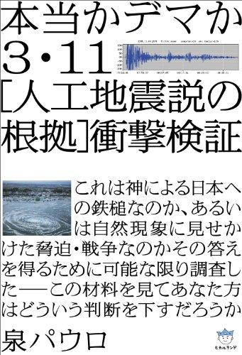 3・11[人工地震説の根拠]衝撃検証