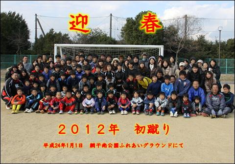2012初蹴り