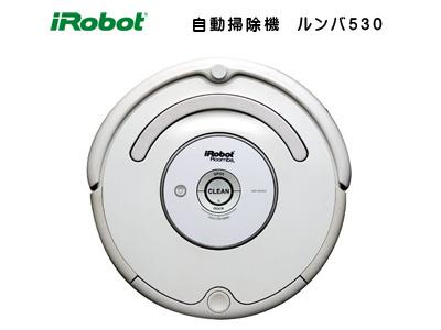iRobot 自動掃除機 ルンバ530