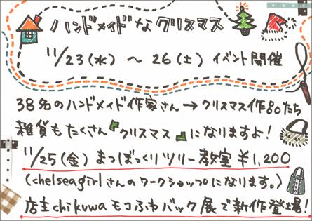 201111_08_31_e0125731_645452.jpg