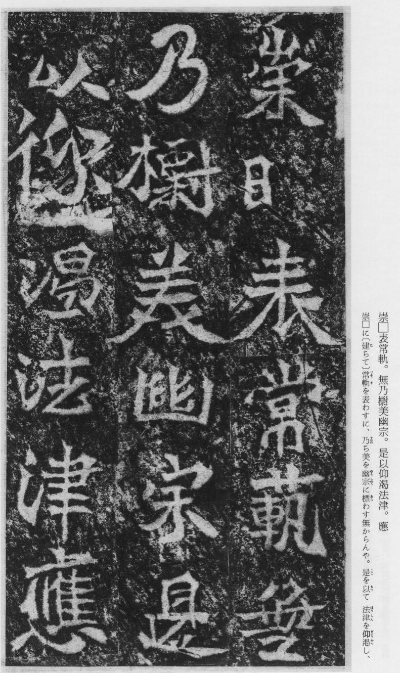 北魏時代の書