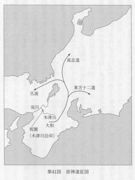 崇神の遠征図