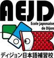 ディジョン日本語補習授業校会