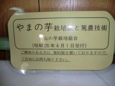 山の芋研修会