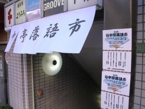 rakugoichi5-016.jpg