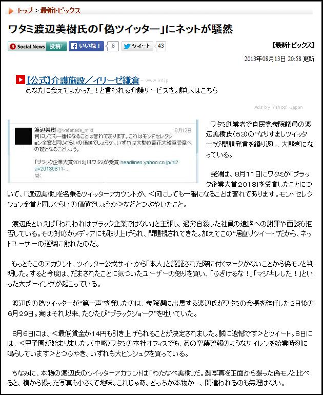 日刊ゲンダイ 渡邉美樹 なりすまし問題について