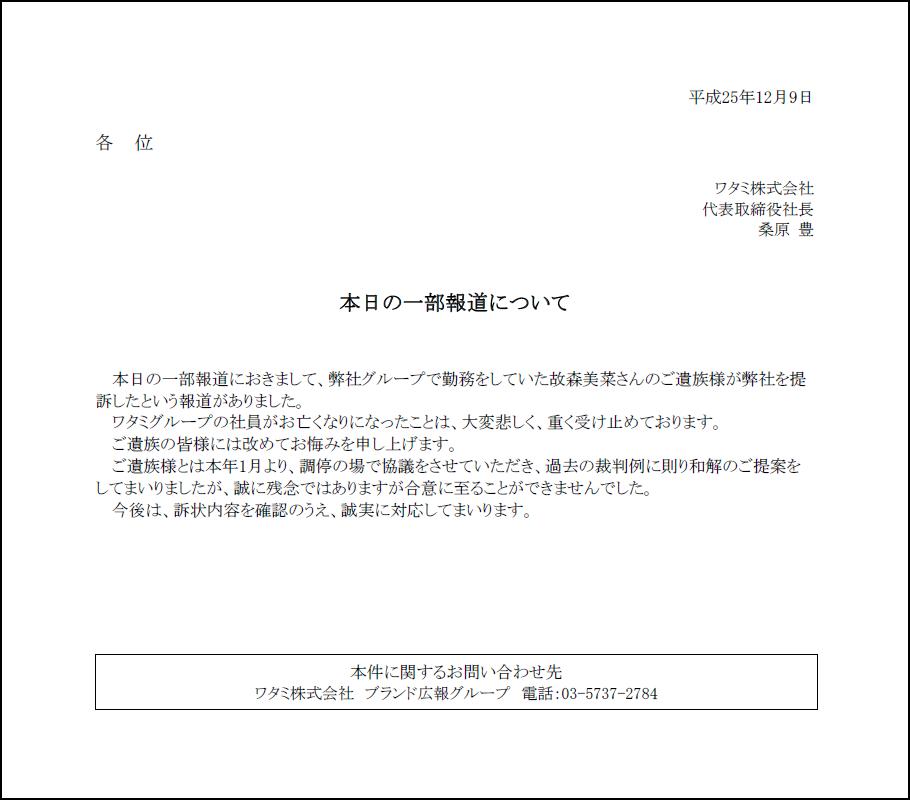 ワタミ ワタミフードサービス 渡辺美樹 栗原聡 小林典史 懲罰的慰謝料 裁判 訴訟