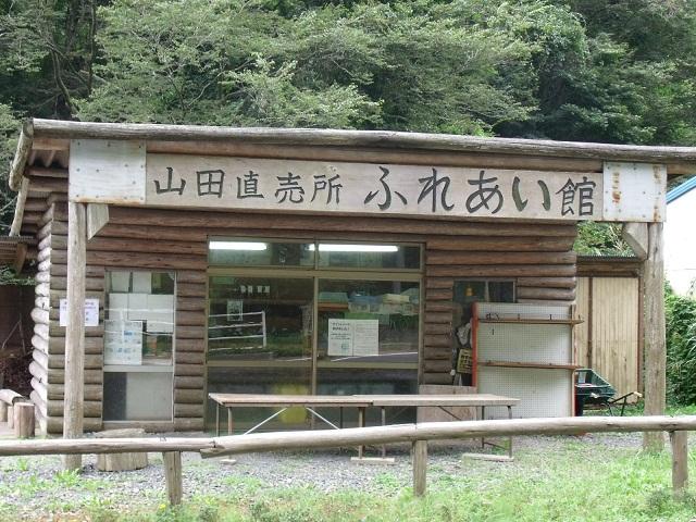 本吉 山田直売所 ふれあい館