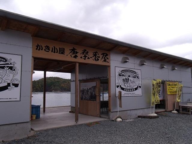 気仙沼 唐桑番屋 店舗