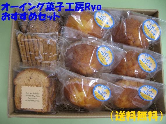 菓子工房RYO おすすめ発送set