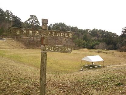 南三陸 ひころの里 (2)