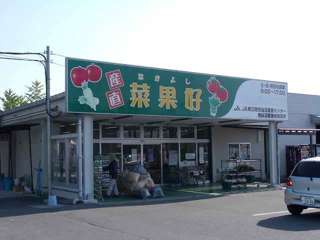 気仙沼 菜果好 店舗