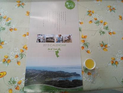 気仙沼 大島島っこ市 大島カレンダー