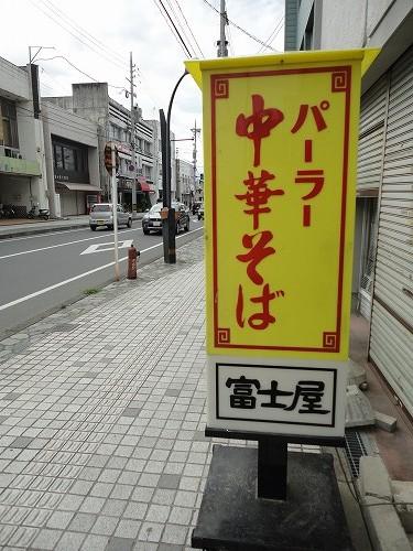 1109fujiyahonten012.jpg