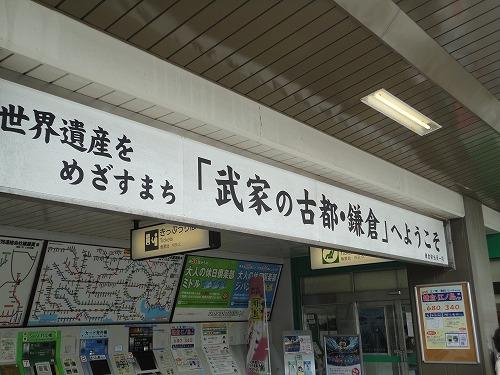 1109kamakura002.jpg