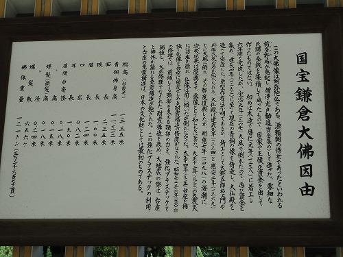 1109kamakura025.jpg