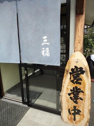 1109mifuku011.jpg