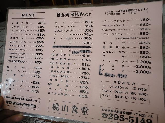 1109momoyama006.jpg