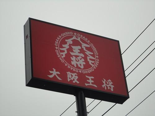 1109osakaohsho002.jpg