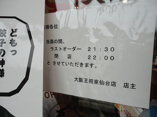 1109osakaohsho024.jpg