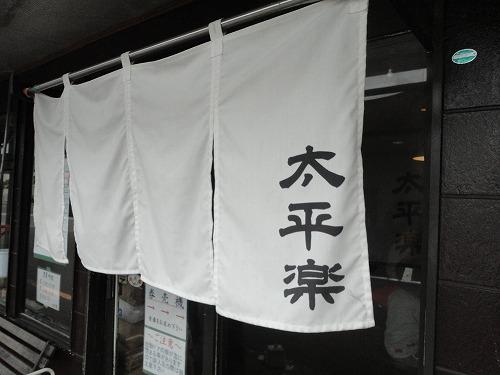 1109taiheiraku002.jpg