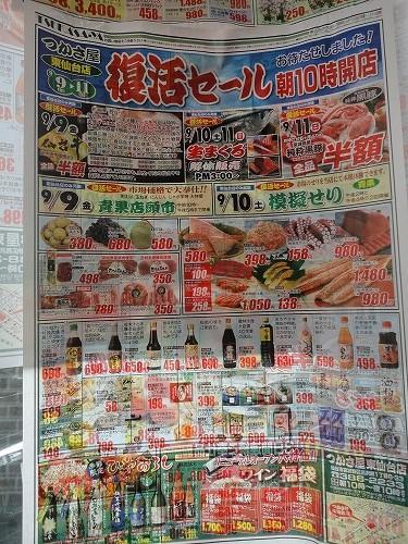 1109tsukasaya002.jpg