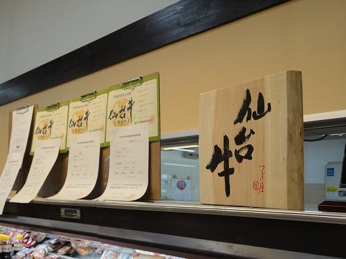 1109tsukasaya012.jpg