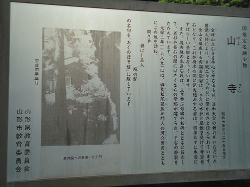 1109yamadera004.jpg