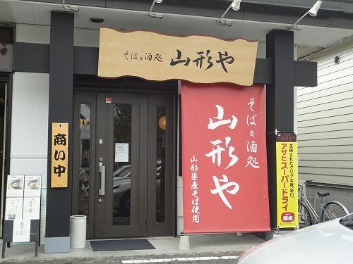 1109yamagataya001.jpg