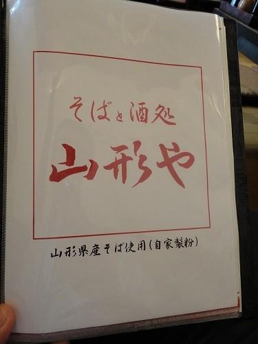 1109yamagataya005.jpg