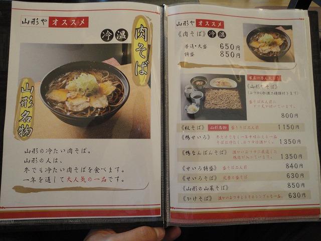 1109yamagataya006.jpg