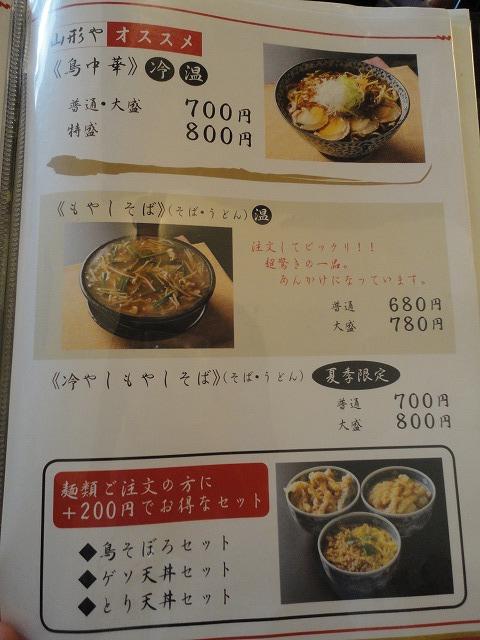 1109yamagataya007.jpg