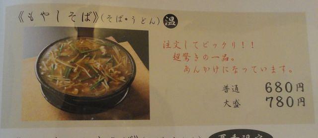 1109yamagataya008.jpg
