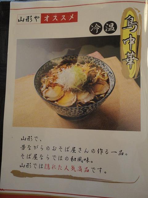 1109yamagataya009.jpg