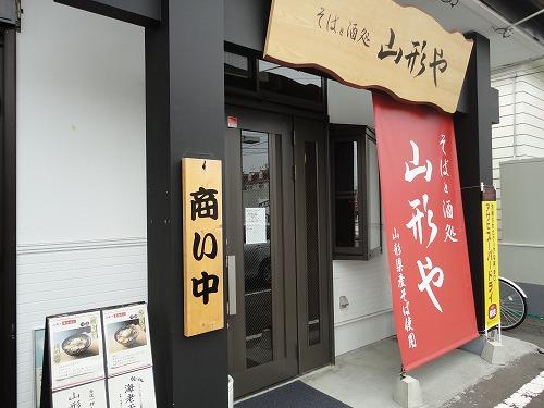 1109yamagataya016.jpg